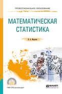 Математическая статистика. Учебное пособие для СПО