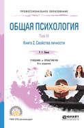 Общая психология в 3 т. Том III в 2 кн. Книга 2. Свойства личности 6-е изд., пер. и доп. Учебник и практикум для СПО