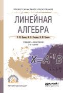 Линейная алгебра 3-е изд., испр. и доп. Учебник и практикум для СПО