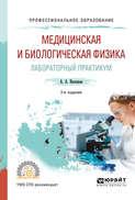 Медицинская и биологическая физика. Лабораторный практикум 2-е изд., испр. и доп. Учебное пособие для СПО
