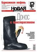 Новая Газета 127-2018