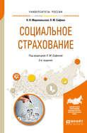 Социальное страхование 2-е изд., испр. и доп. Учебное пособие для академического бакалавриата