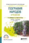 География народов и религий 2-е изд., пер. и доп. Учебник и практикум для СПО