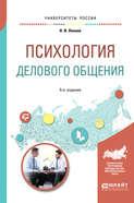 Психология делового общения 4-е изд., пер. и доп. Учебное пособие для бакалавриата и специалитета