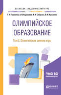 Олимпийское образование в 3 т. Том 2. Олимпийские зимние игры. Учебное пособие для академического бакалавриата