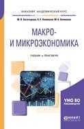 Макро- и микроэкономика. Учебник и практикум для академического бакалавриата