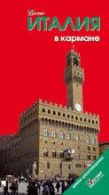 Италия в кармане. Путеводитель