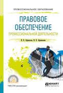 Правовое обеспечение профессиональной деятельности. Учебное пособие для СПО