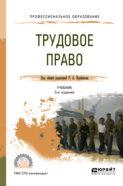 Трудовое право 3-е изд., пер. и доп. Учебник для СПО