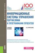 Информационные системы управления портфелями и программами проектов