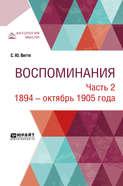 Воспоминания в 3 ч. Часть 2. 1894 – октябрь 1905 года