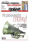 Новая Газета 74-2019