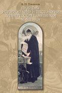 Проблемы историографии и текстологии древнерусских памятников XI–XIII веков