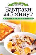 Завтраки за 5 минут