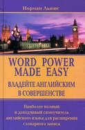 Владейте английским в совершенстве. Наиболее полный и доходчивый самоучитель английского языка для расширения словарного запаса