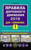 Правила дорожного движения 2018 для «чайников» со всеми самыми последними изменениями и дополнениями