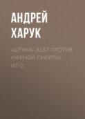 «Штука» Ju.87 против «Черной смерти» Ил-2