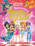 Приключения Трикси-Фикси (сборник)