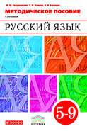 Методическое пособие к учебникам под ред. М. М. Разумовской, П. А. Леканта «Русский язык». 5–9 класс