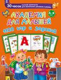 Академия для малышей. 1100 игр и заданий. 5-6 лет