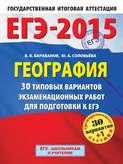 ЕГЭ-2015. География. 30 типовых вариантов экзаменационных работ для подготовки к ЕГЭ