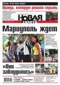 Новая газета 97-2014