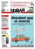 Новая газета 139-12-2012