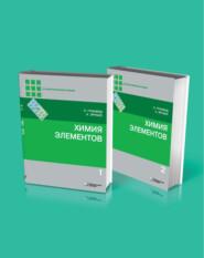Химия элементов. В 2 томах