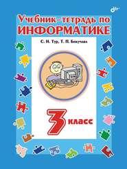 Учебник-тетрадь по информатике. 3 класс