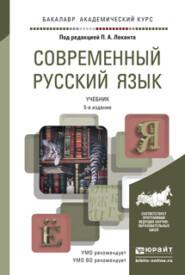 Современный русский язык 5-е изд. Учебник для академического бакалавриата
