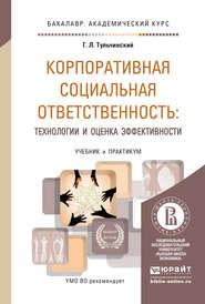 Корпоративная социальная ответственность: технологии и оценка эффективности. Учебник и практикум для академического бакалавриата
