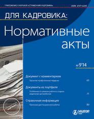 Для кадровика: Нормативные акты № 9 2014