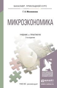 Микроэкономика 2-е изд., пер. и доп. Учебник и практикум для прикладного бакалавриата