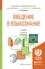 Введение в языкознание 2-е изд., пер. и доп. Учебник для академического бакалавриата