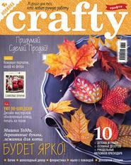 Crafty. Журнал для тех, кто любит ручную работу. №3\/2015