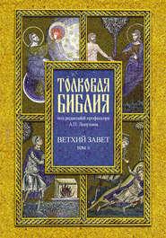 Толковая Библия. Том V. Ветхий Завет. Пророческие книги. Книга пророка Даниила
