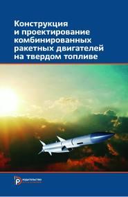 Конструкция и проектирование комбинированных ракетных двигателей на твердом топливе