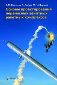 Основы проектирования переносных зенитных ракетных комплексов