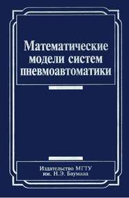 Математические модели систем пневмоавтоматики