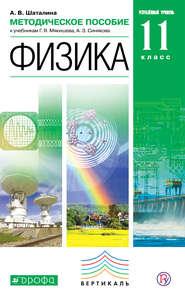 Методическое пособие к учебникам Г. Я. Мякишева, А. З. Синякова «Физика. Углублённый уровень. 11 класс»