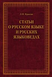 Статьи о русском языке и русских языковедах