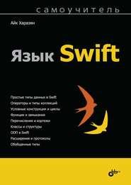 Язык Swift