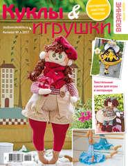 Вязание – ваше хобби. Каталог №5\/2017. Куклы и игрушки