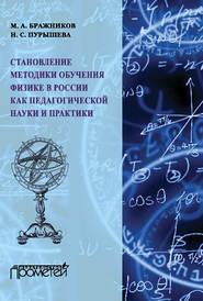Становление методики обучения физике в России как педагогической науки и практики