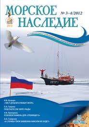 Морское наследие №3-4\/2012