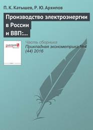 Производство электроэнергии в России и ВВП: анализ коинтеграции