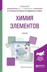 Химия элементов. Учебник для вузов