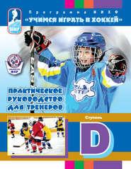 Программа ИИХФ «Учимся играть в хоккей». Практическое руководство для тренеров. Ступень D