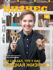 Бизнес-журнал №03\/2017