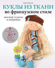 Куклы из ткани во французском стиле. Мастер-классы и выкройки